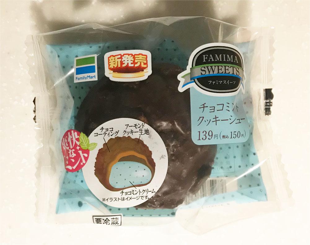 チョコミントクッキーシュー